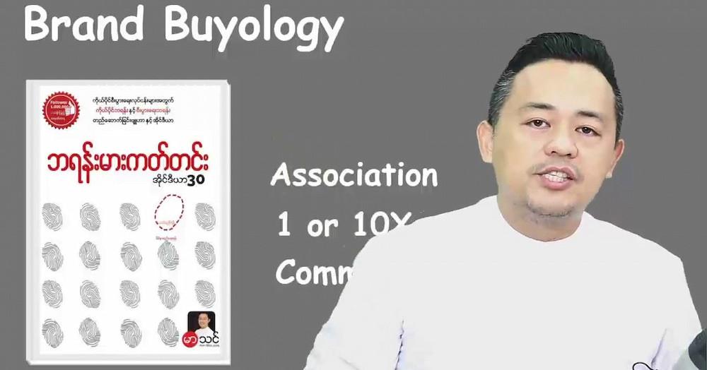 Brand Marketing Book