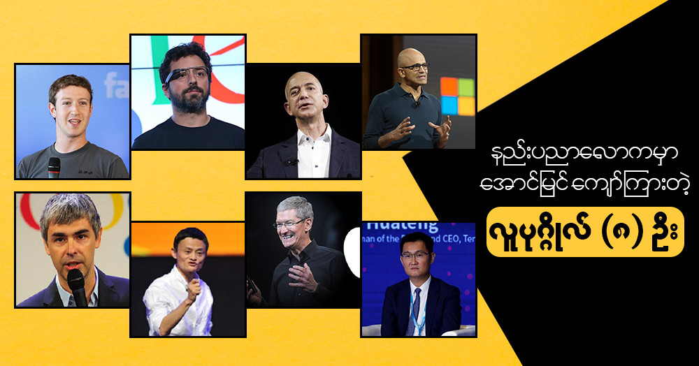 Most Powerful People in Tech