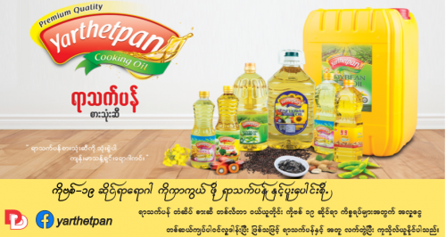 Yarthetpan Oil