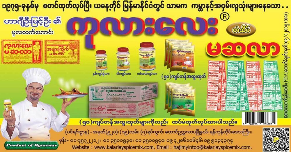 Kalar Lay Spice Mix