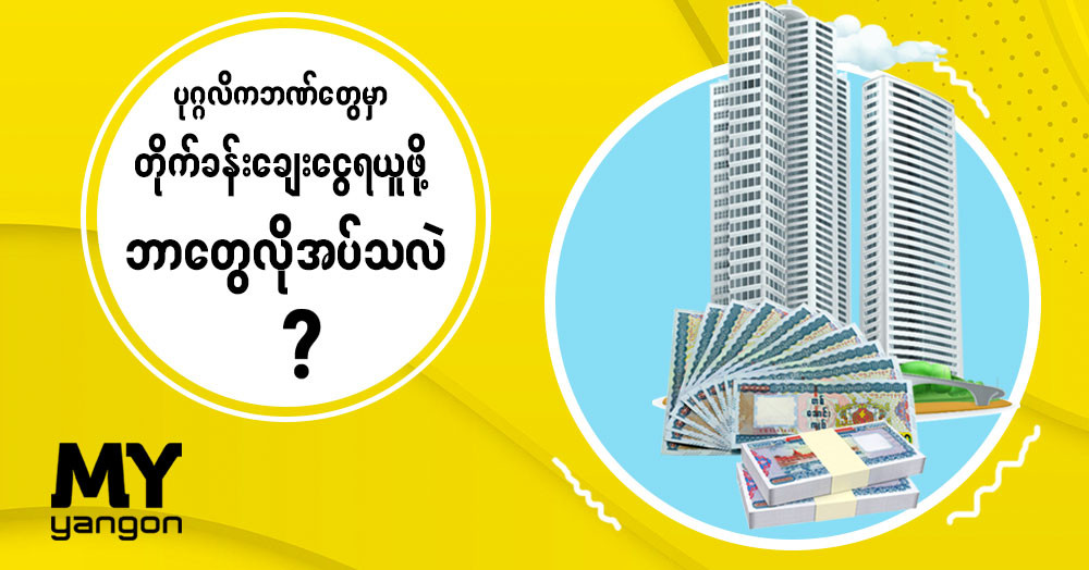 How to get a loan from a private bank when buying an apartment?